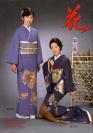Японская Одежда Кимоно